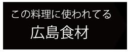 この料理に使われてる広島食材